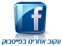 גלוש אלינו לפייסבוק